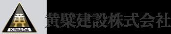 黄檗建設株式会社