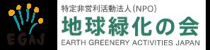 地球緑化の会